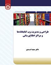 طراحی و مدیریت وب کتابخانه ها و مراکز اطلاع رسانی