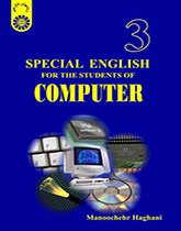 انگلیسی برای دانشجویان رشته کامپیوتر