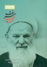 مهاجر شریف: خاطرات حجت الاسلام و المسلمین حسن یزدی زاده