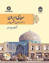معماری ایران از عصر صفوی تا عصر حاضر
