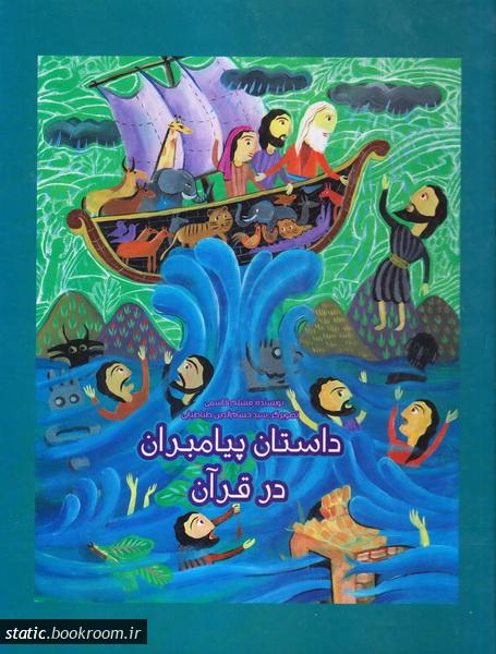 داستان پیامبران در قرآن