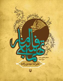 فالنامه تهماسبی: شاهکار نگارگری شیعی دوران صفوی