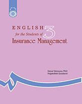 انگلیسی برای دانشجویان رشته مدیریت بیمه