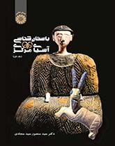 باستان شناسی آسیای مرکزی (جلد اول)