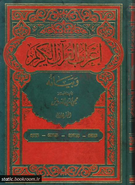 اعراب القرآن الکریم و بیانه (دوره نه جلدی)