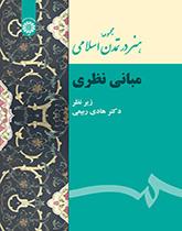 مجموعه هنر در تمدن اسلامی مبانی نظری