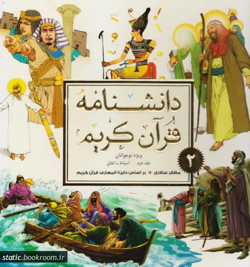 دانشنامه قرآن کریم ویژه نوجوانان - جلد دوم: اسباط - انفاق
