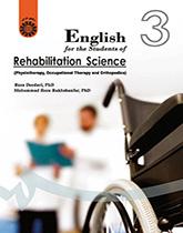 انگلیسی برای دانشجویان رشته توانبخشی(فیزیو تراپی،کار درمانی و اورتوپدی فنی)