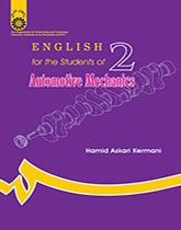 انگلیسی برای دانشجویان رشته مکانیک خودرو