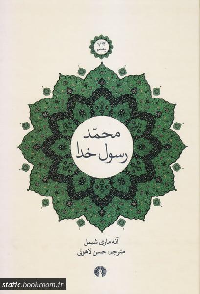 محمد، رسول خدا