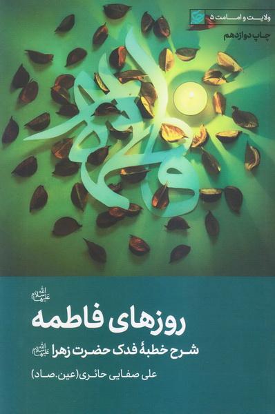 روزهای فاطمه (علیها السلام): شرح خطبه فدک حضرت زهرا (س)
