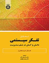 تحقیق تفکر سیستمی : دانش و کنش در علم مدیریت