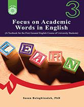 آموزش واژگان دانشگاهی در زبان انگلیسی ( قابل استفاده برای زبان انگلیسی عمومی کلیه رشته های علوم انسانی ، هنر ، پزشکی ، علوم پایه و فنی مهندسی )