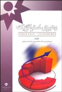 رهبری استراتژیک: چگونه اندیشه و طرح استراتژیک مسیر و جهت را تصریح می نماید