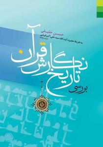 بررسی تاریخ نگارش قرآن