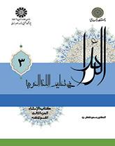 الرائد فی تعلیم اللغةالعربیة: کتاب الانشاء (جلد 3)