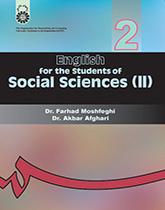 انگلیسی برای دانشجویان رشته علوم اجتماعی (2)