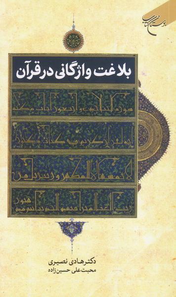 بلاغت واژگانی در قرآن