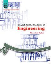 انگلیسی برای دانشجویان رشته فنی و مهندسی