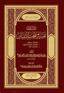 موسوعة ابن ادریس الحلی (دوره چهارده جلدی)