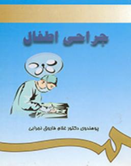 جراحی اطفال