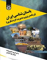باستان شناسی ایران (برنامه ریزی و مدیریت گردشگری)