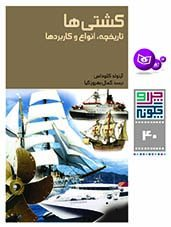 چراوچگونه (40) .. کشتی ها. تاریخچه .انواع و کاربردها