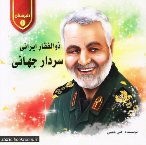 ذوالفقار ایرانی، سردار جهانی