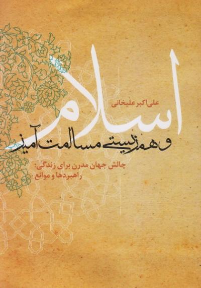 اسلام و همزیستی مسالمت آمیز