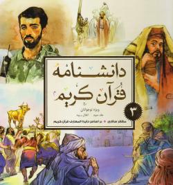 دانشنامه قرآن کریم ویژه نوجوانان - جلد سوم: انفال - پیه