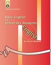 انگلیسی پیش دانشگاهی برای دانشجویان دانشگاهها (با تجدید نظر)