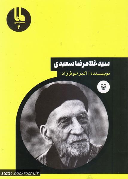سید غلامرضا سعیدی