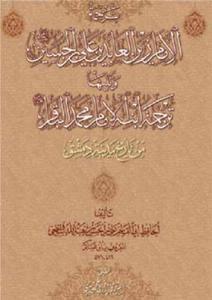 ترجمه الامام زین العابدین علی بن الحسین (ع)