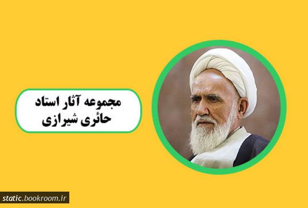 مجموعه آثار استاد حائری شیرازی