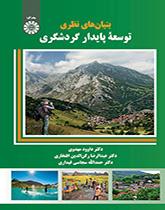 بنیان های نظری توسعه پایدار گردشگری