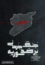 جنگ جهانی بر ضد سوریه: شکست توطئه علیه محور مقاومت