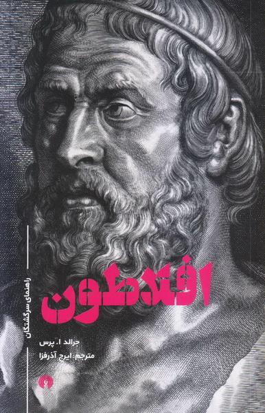 افلاطون: راهنمای سرگشتگان