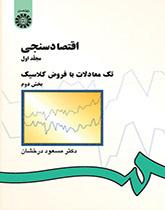 اقتصادسنجی (1) : تک معادلات با فروض کلاسیک (جزء دوم)