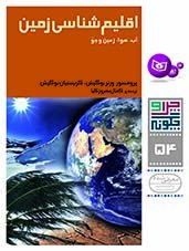 چراوچگونه (54) .. اقلیم شناسی زمین (آب، هوا، زمین و جو)