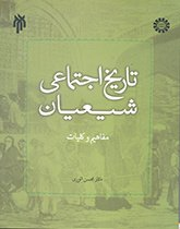تاریخ اجتماعی شیعیان مفاهیم و کلیات