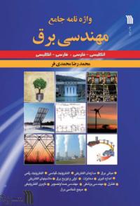 واژه نامه جامع مهندسی برق