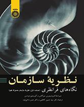 نظریه سازمان: نگاه های فرانظری (جلد اول: نظریه سازمان به منزله ی علم)
