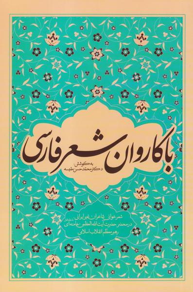 با کاروان شعر فارسی
