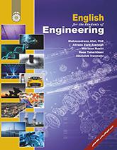 انگلیسی برای دانشجویان رشته مهندسی