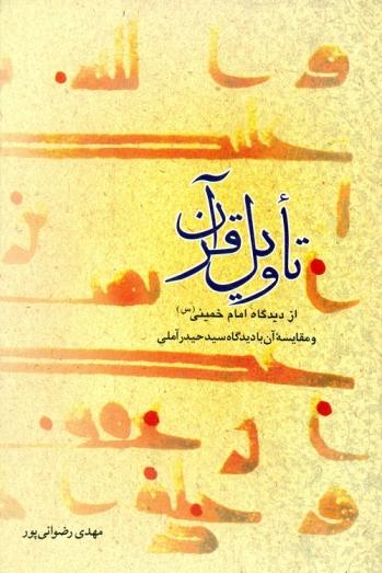 تاویل قرآن از دیدگاه امام خمینی (س) و مقایسه آن با دیدگاه سید حیدر آملی