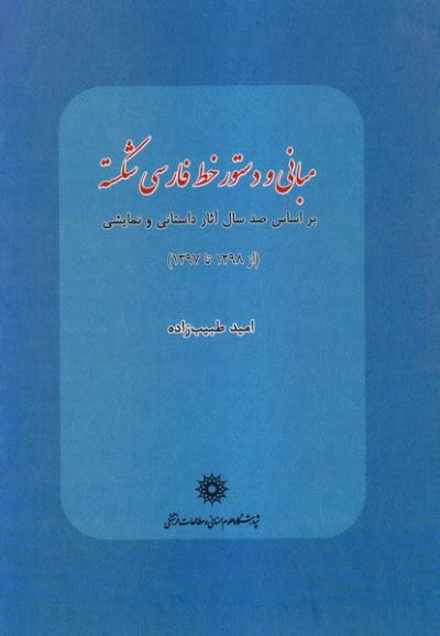 مبانی و دستور خط فارسی شکسته: براساس صد سال آثار داستانی و نمایشی (از 1298 تا 1397)