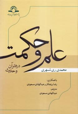 علم و حکمت در قرآن و حدیث