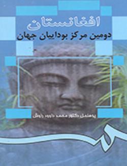 افغانستان دومین مرکز بوداییان جهان