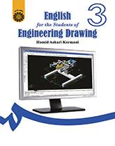 انگلیسی برای دانشجویان نقشه کشی و طراحی صنعتی