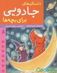 داستان های جادویی برای بچه ها